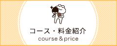 コース・料金紹介
