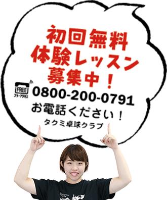 初回無料体験レッスン募集中!