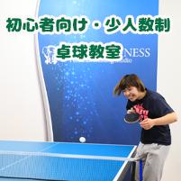初心者向け・少人数制卓球教室