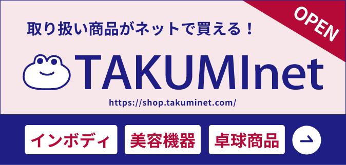 TAKUMISHOP