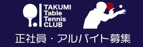 タクミ卓球クラブ求人